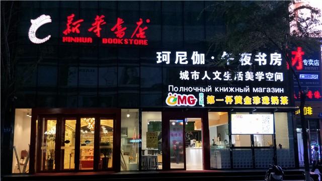 牡丹江书店