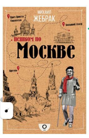 《漫步莫斯科》.jpg