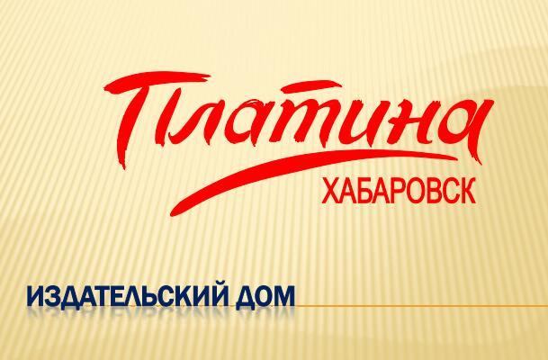 《哈巴罗夫斯克·白金》出版社